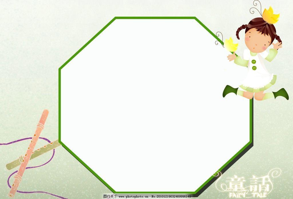 童话 花纹 女孩 绿裙子 蝴蝶 花朵 跳跃 浪漫 可爱 相框 画框 相册 模