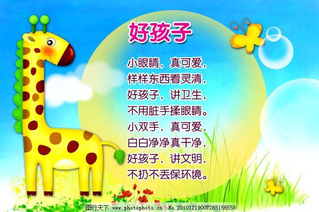 幼儿园展板 长颈鹿 长颈鹿图片 儿歌 校园 校园海报 校园文化
