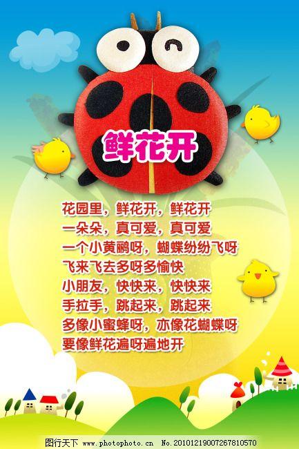 幼儿园展板,儿歌 瓢虫 小鸡 校园 校园海报 校园文化