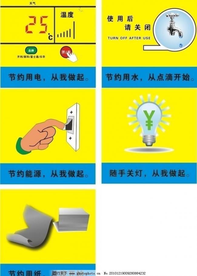 cdr 广告设计 节约能源 节约用电 节约用水 节约用纸 随手关灯 节约