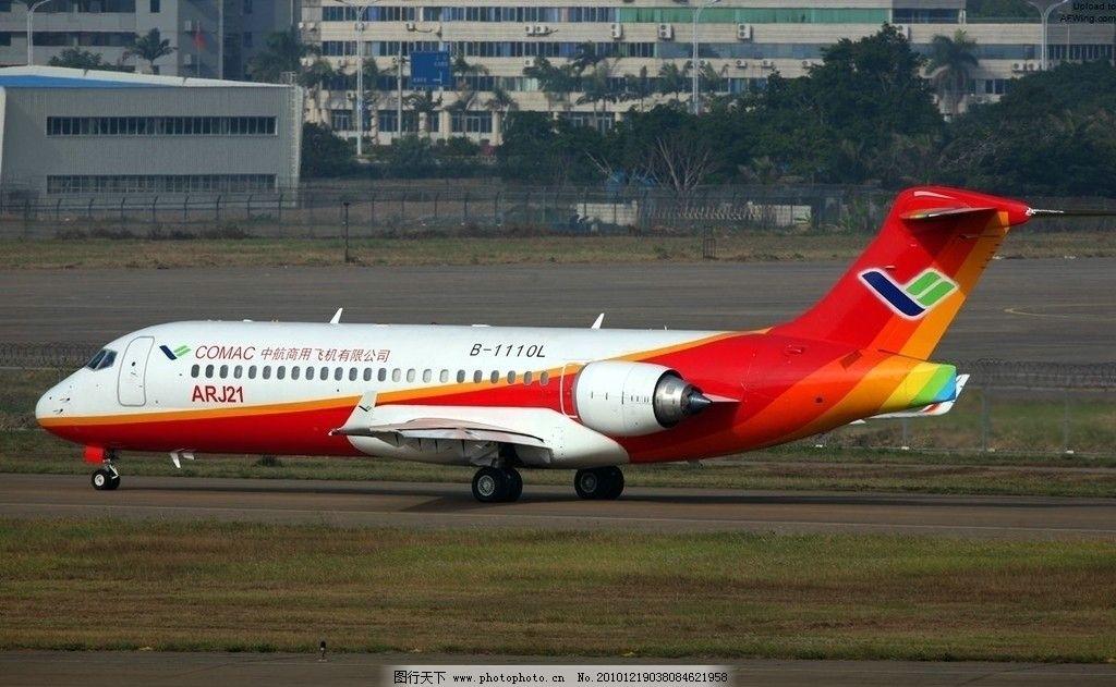 21支线客机 arj21 支线客机 航空发动机 喷气式飞机 民航 航空 国产