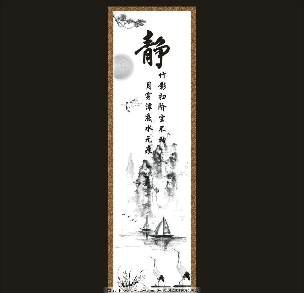 水墨山水画 水墨画 山水画 水墨素材 中国风 美术绘画 文化艺术 矢量