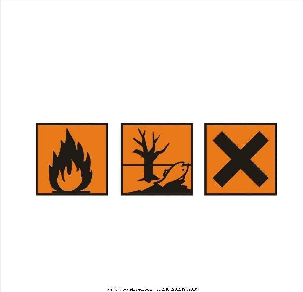 防火图标矢量图
