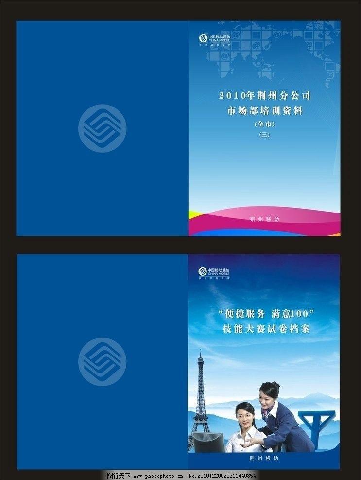 中国移动封面设计图片