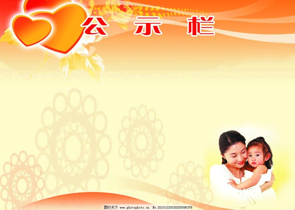 公示栏 爱心 线条 医院公示栏 母婴 健康公示栏 花纹 展板模板 广告