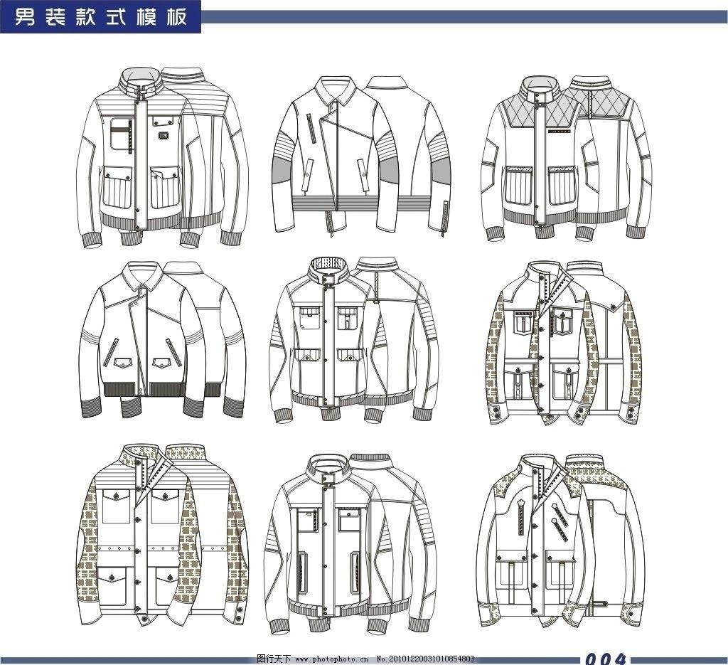 外套设计图片手绘图片展示