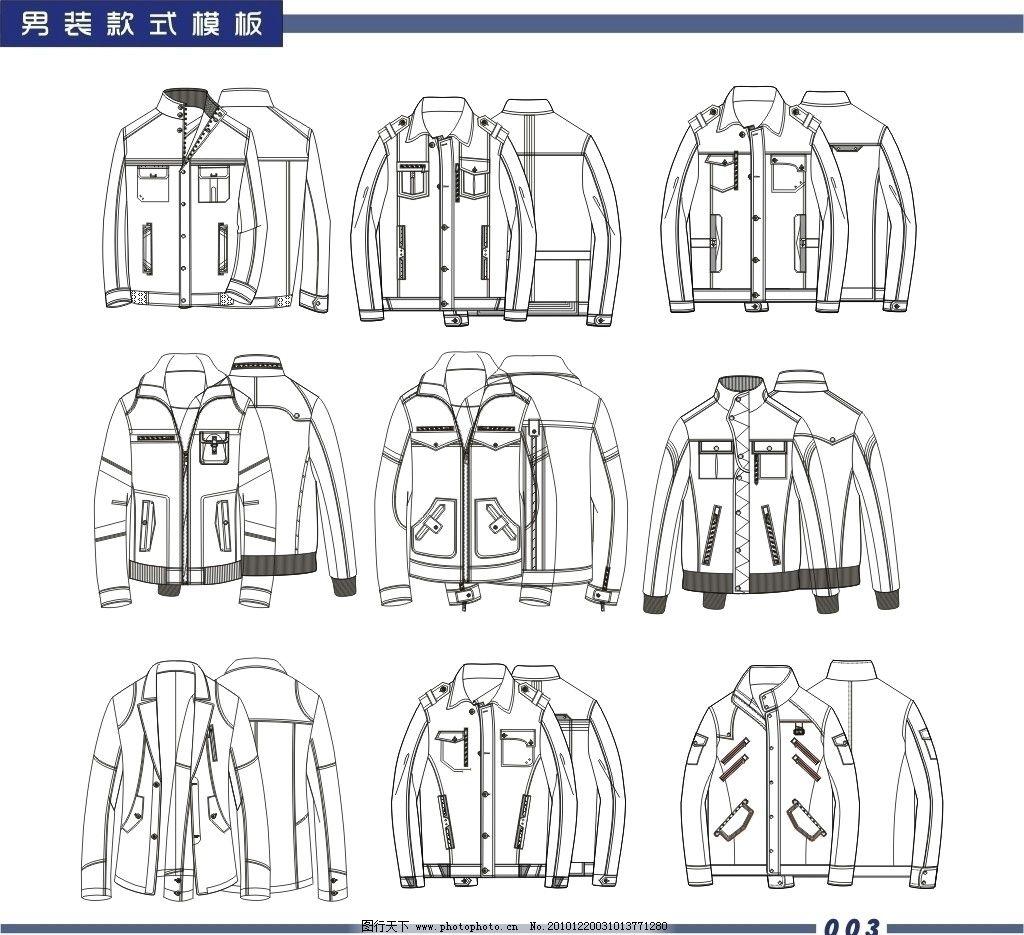 男装款式图 男装 款式图 夹克 外套 皮衣 棉衣 套装 上装 牛仔 牛仔衣