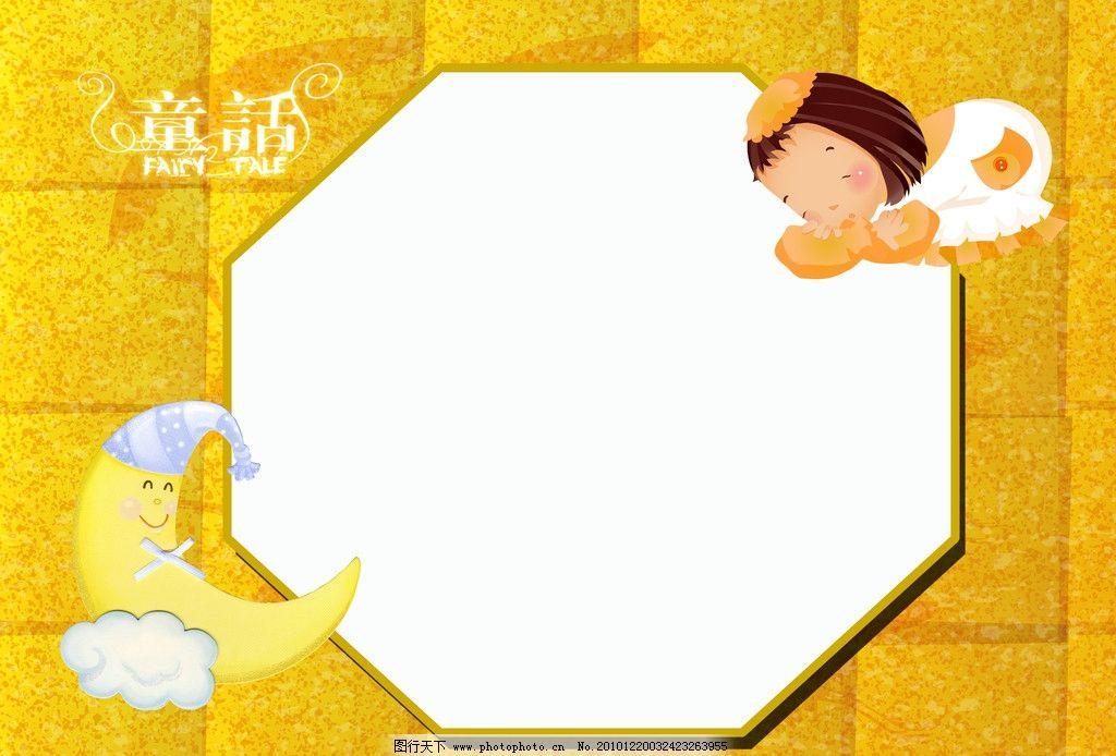 童话图片,花纹 动物 女孩 黄裙子 帽子 熟睡 月亮-图