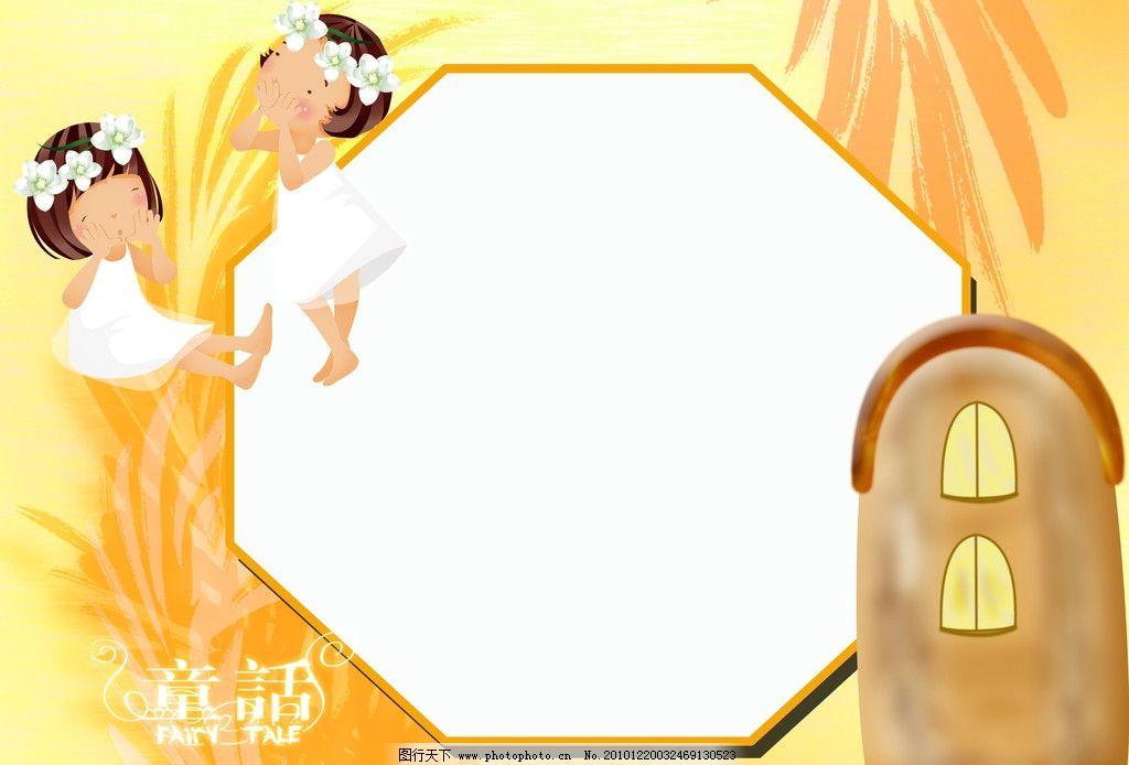 女孩 白裙子 头饰 双胞胎 芭蕾 花朵 房子 天真 浪漫 可爱 相册 相框