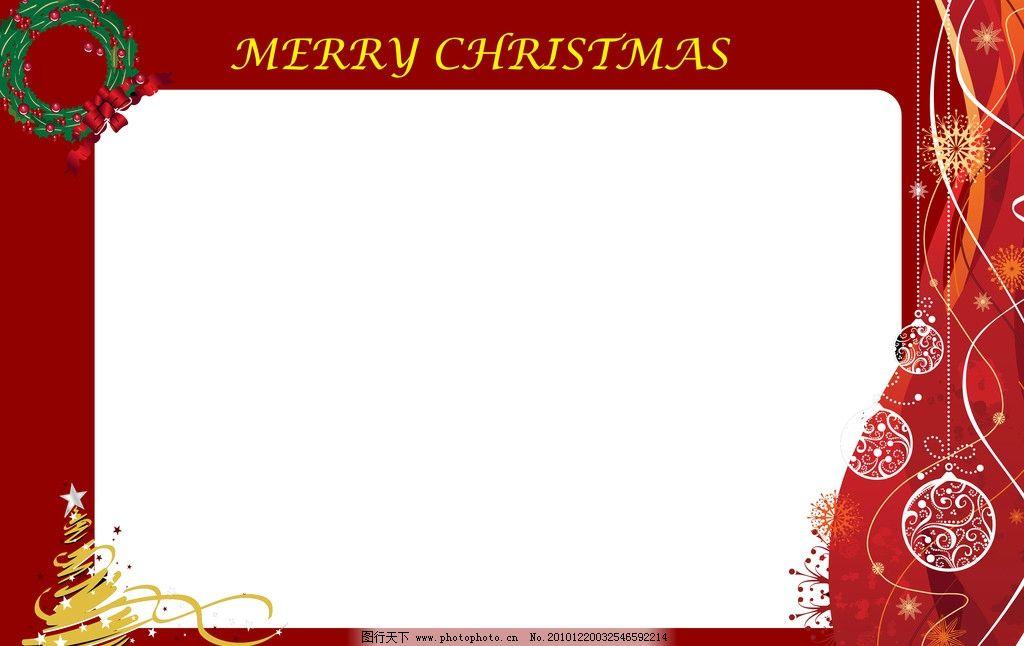 圣诞节边框 圣诞快乐 彩球 圣诞铃铛 相框模板 摄影模板 源文件 300