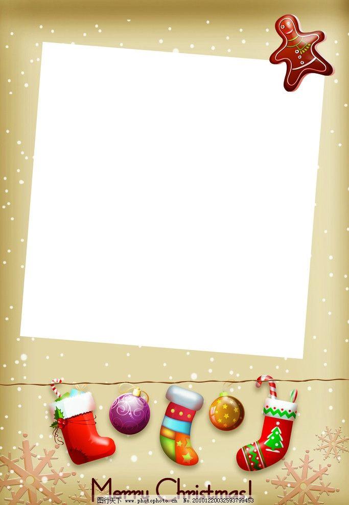 圣诞节边框 袜子 圣诞快乐