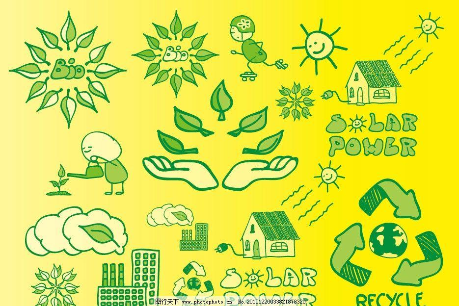 手绘生态绿色环保矢量素材图片