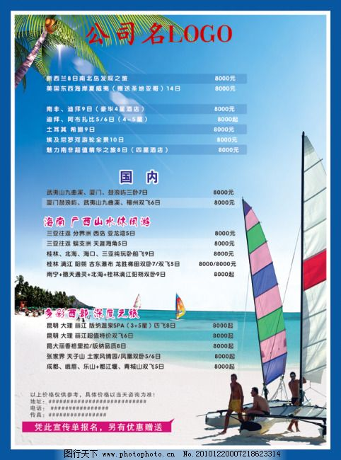 旅游海报免费下载 帆船 海洋 蓝色 蓝色背景 蓝色天空 旅游 旅游风景