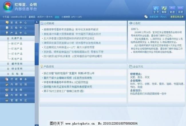 后台管理系统界面设计图片免费下载