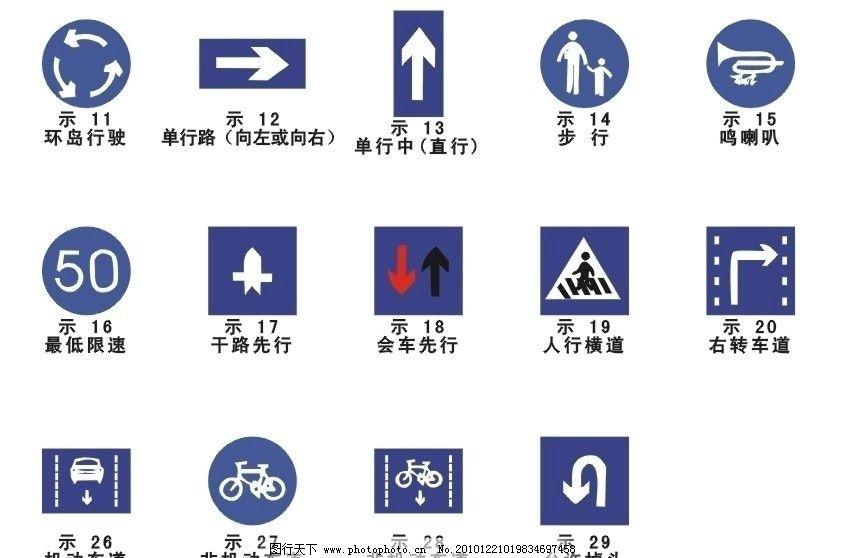 指示标志牌 环岛行驶 单行路(向左或向右) 单行中(直行) 步行 鸣喇叭