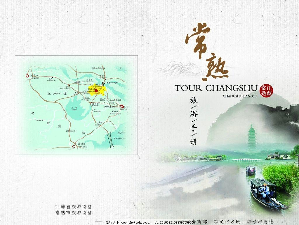 常熟旅游画册封面图片
