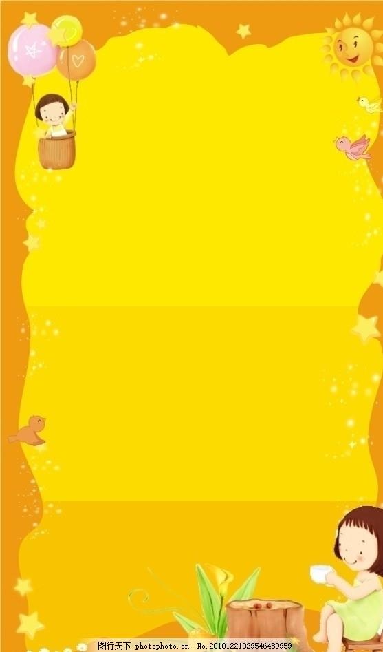 气球 喝茶 树木 花朵 星星 校园文化 校园班牌 太阳 卡通 广告设计