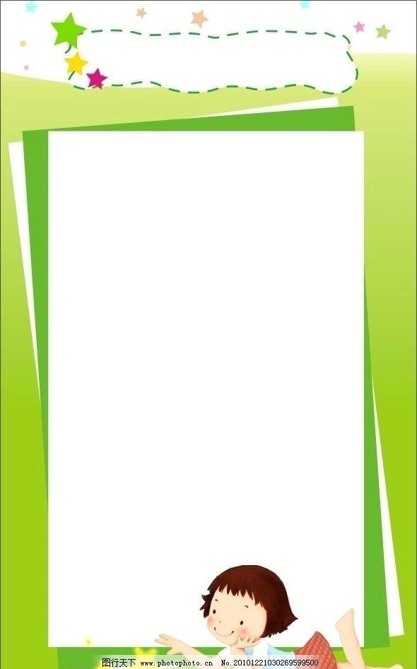 展板底图 小女孩 绿色 星星 线框 校园文化 展板 渐变色 英语展板