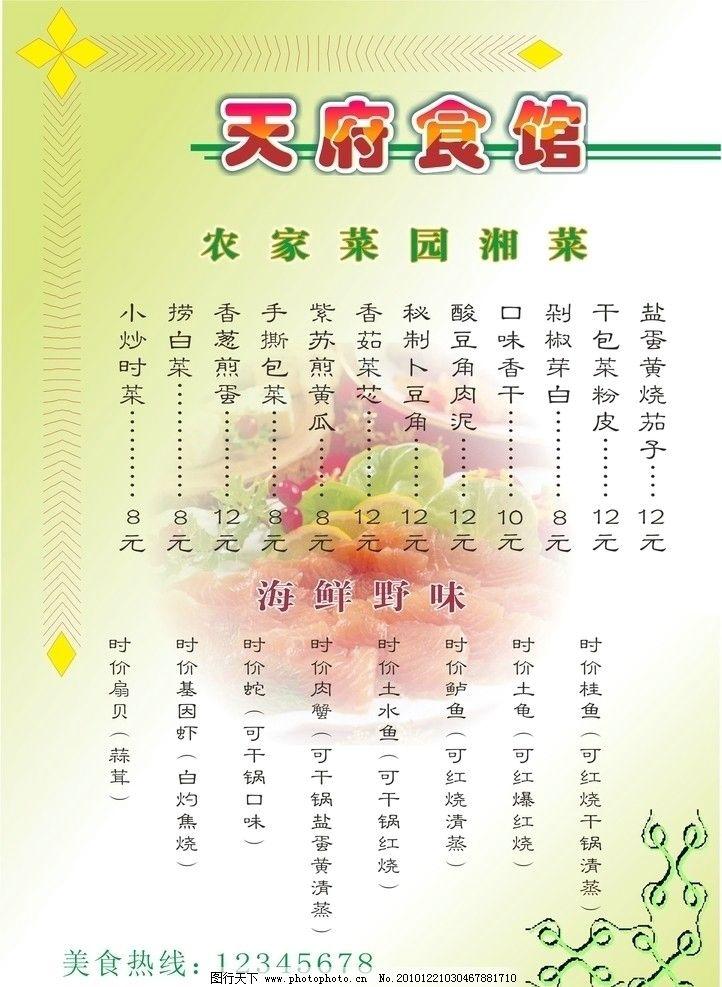 菜谱 绿色背景 湘菜 海鲜 野味 菜单菜谱 广告设计 矢量 cdr