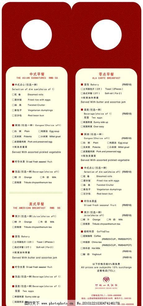 早餐牌 酒店 点餐牌 菜单菜谱 广告设计模板 源文件 300dpi psd