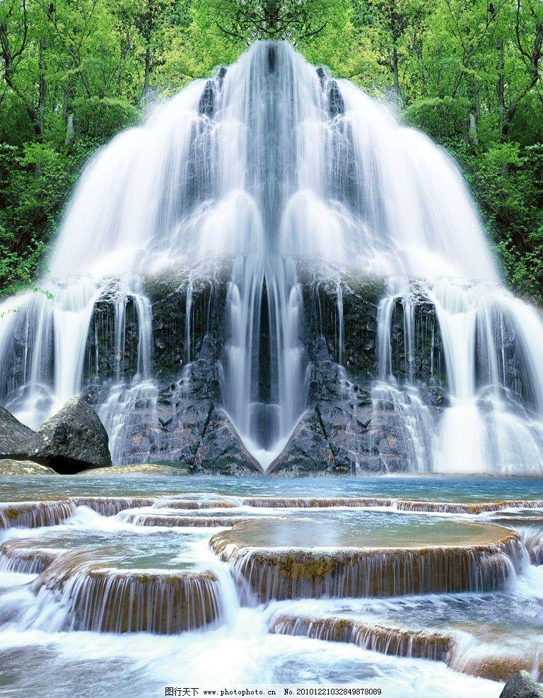 山水风景 自然风景 自然风光 大自然 风景图片 瀑布流水生财 财源滚滚 图片
