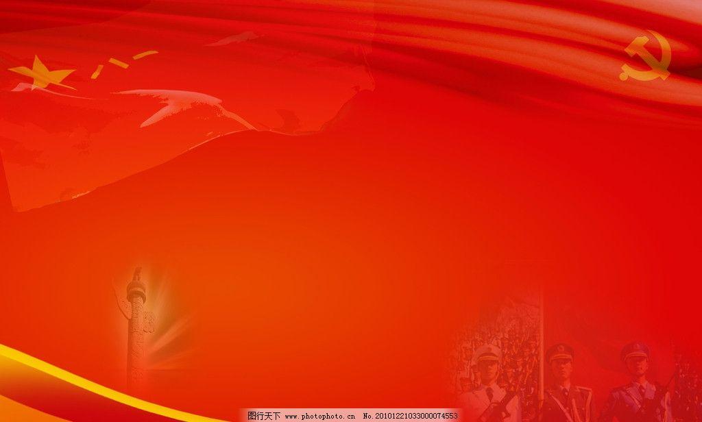 军队背景展板 军队 部队 八一 红色 三军 军人 华表 红旗 军队展板