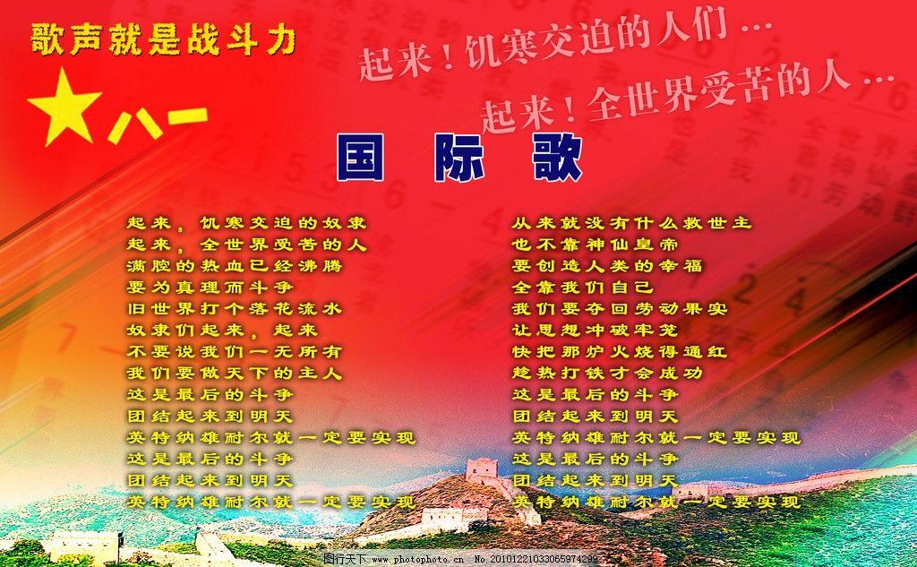 国际歌 歌声就是战斗力 长城 军标 军旗 风景 歌谱 源文件图片
