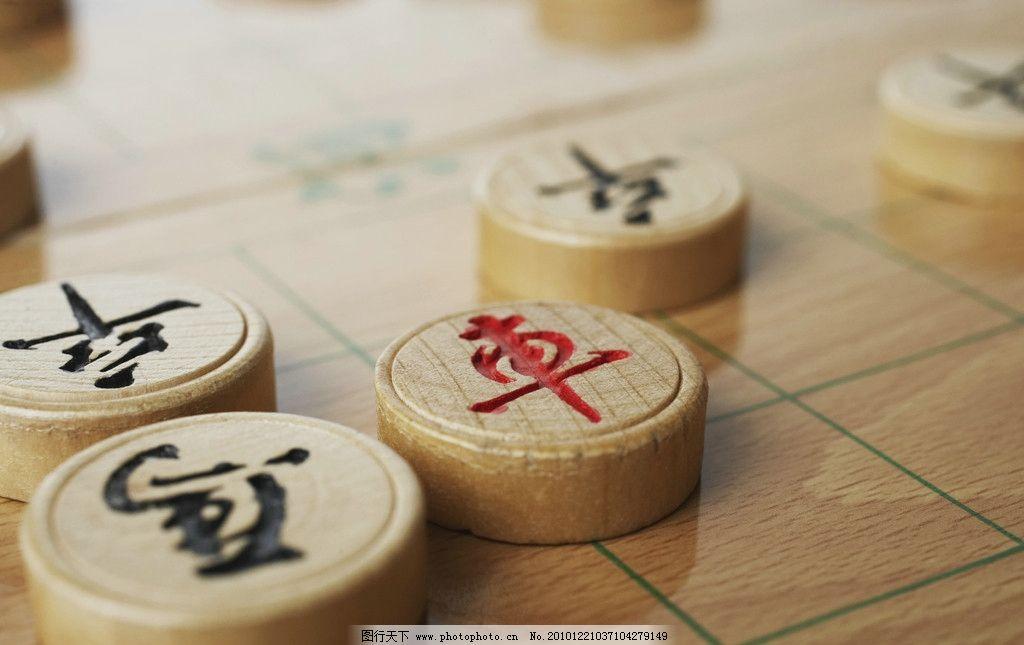 象棋 马车卒 格子 红色 黑色 木头 圆 网格 休闲 娱乐图片