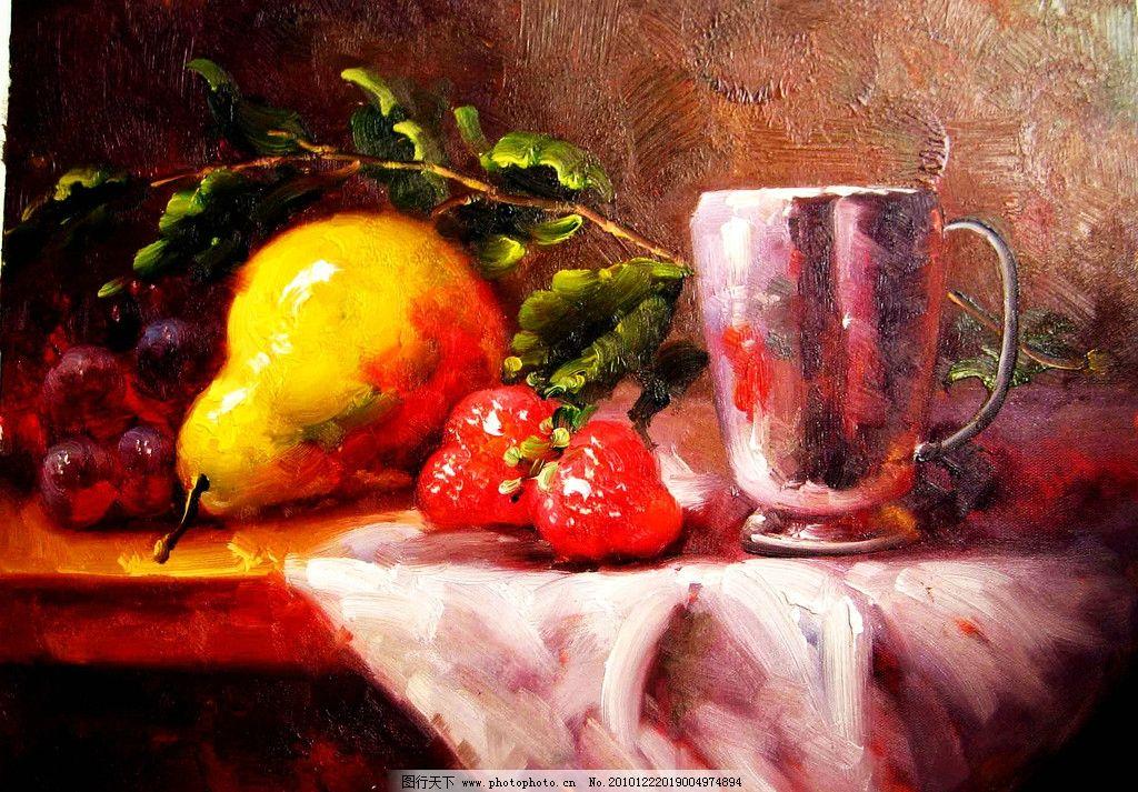 静物画 美术 绘画 油画 色彩画 梨子 草莓 葡萄 杯子 桌子 白布 油画