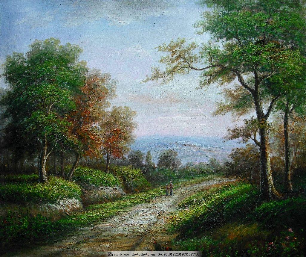 乡间小路 美术 绘画 油画 色彩画 风景画 山林 树木 草地 花草