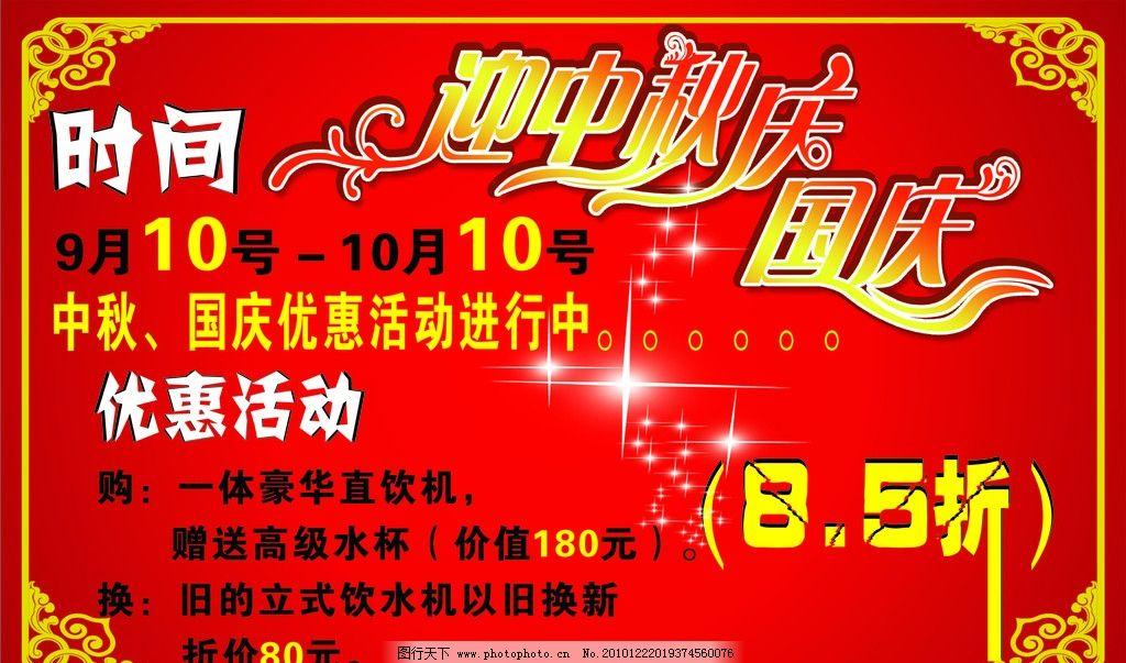 海报 喜庆图片 背景 红色背景 喜庆背景 边框 庆国庆 迎中秋 节日素材