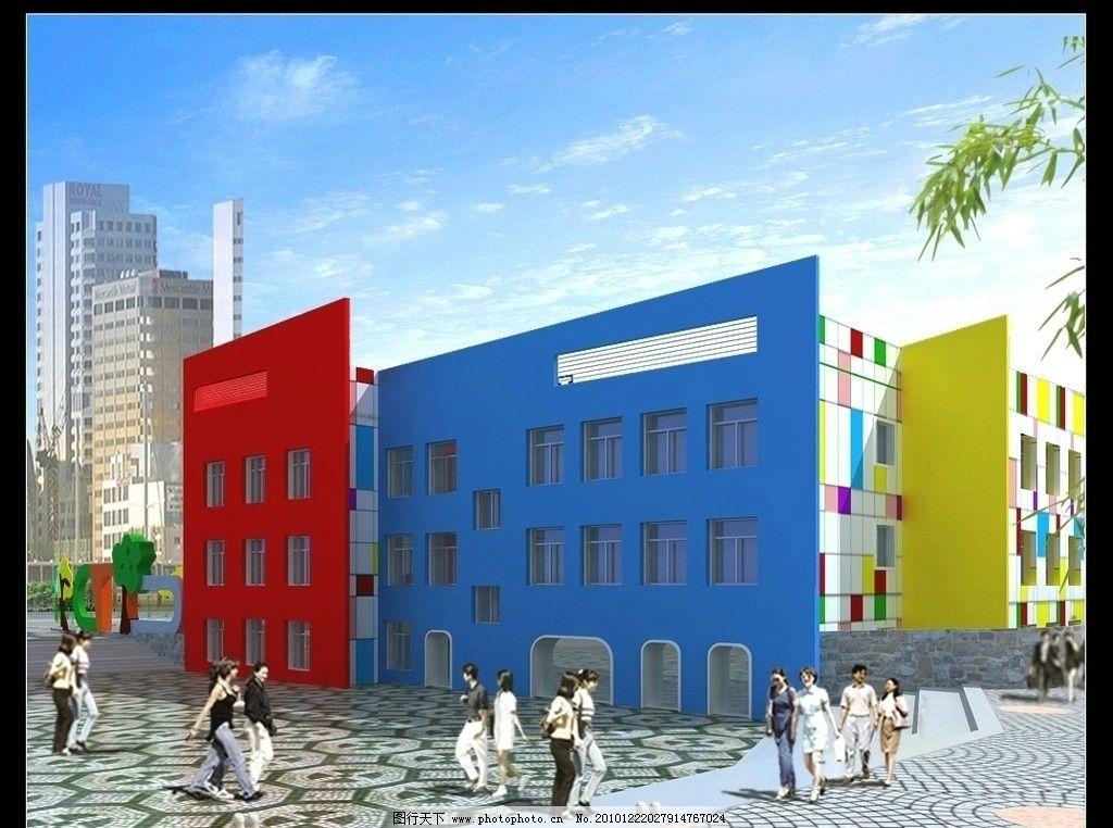 幼儿园外观效果 幼儿园 外观效果 建筑外观 室内设计 环境设计 设计