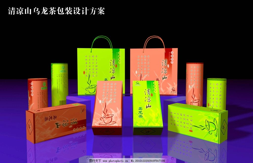 茶叶包装(展开图) 茶叶 包装 包装设计 茶 绿茶 红茶 广告设计模板 源