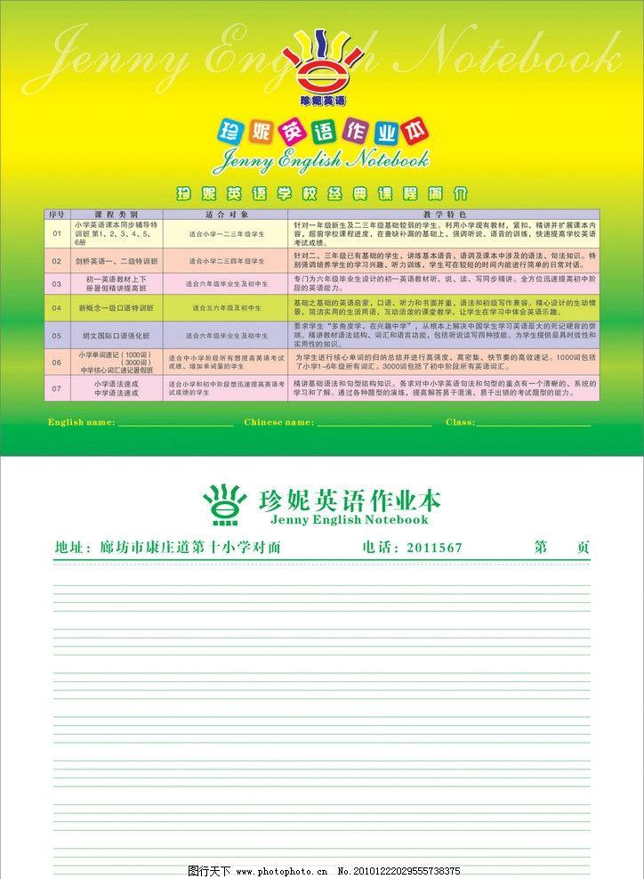 英语作业本设计分享展示