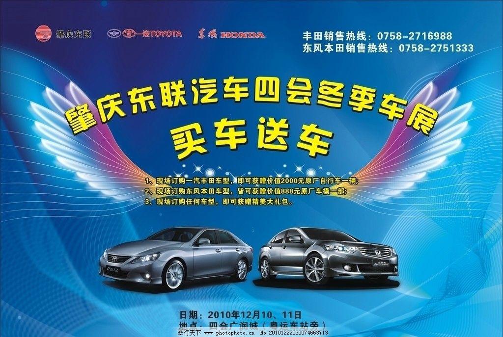 车展背景图片_海报设计_广告设计_图行天下图库