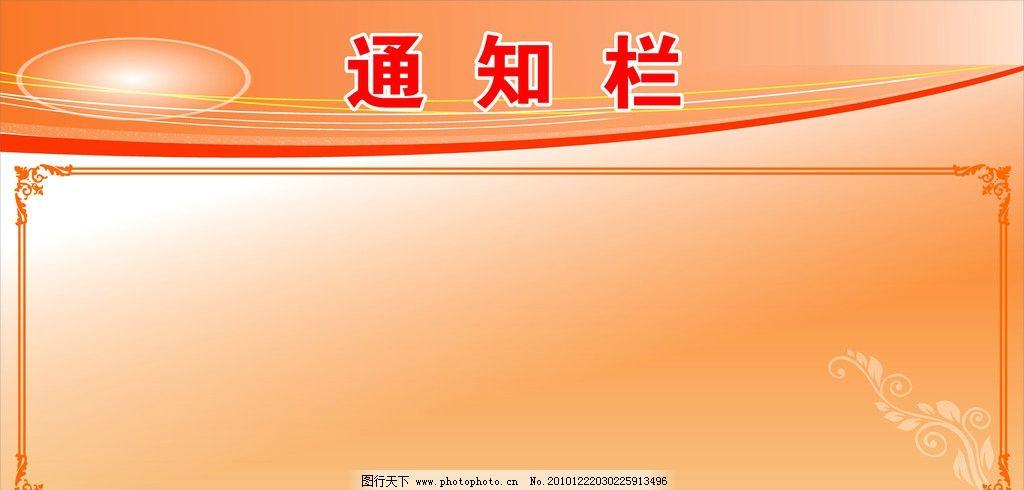 通知栏 红底 黄底 花边 花 文字 红色字 展板模板 广告设计 矢量 cdr