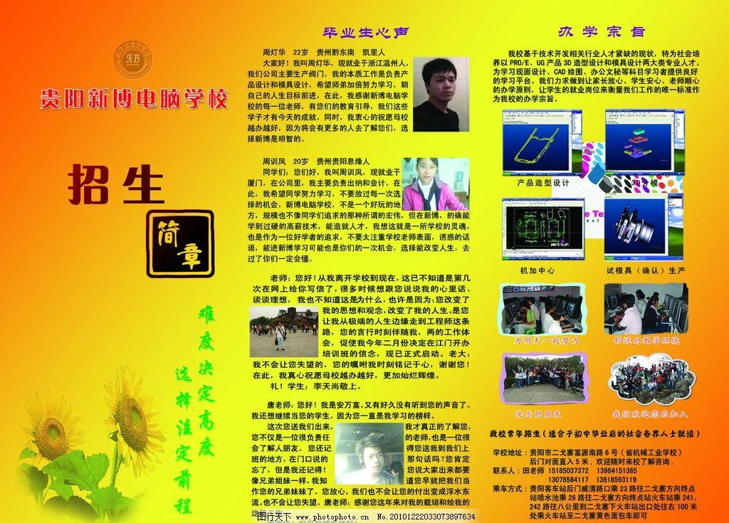 设计图库 psd分层 其他  电脑学校招生宣传单 电脑学校招生简章 电脑图片