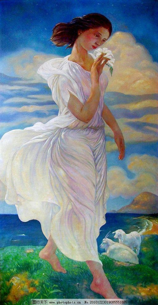 海边的风 美术 绘画 油画 色彩画 人物画 女人 女子 少女 姑娘 动作