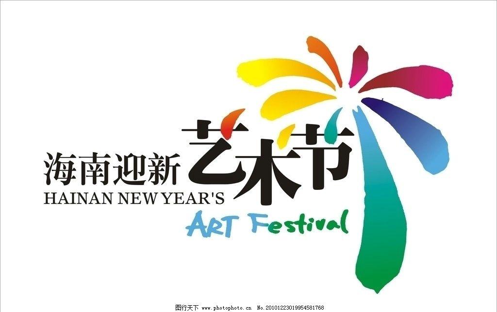 海南迎新艺术节标志 logo图片图片