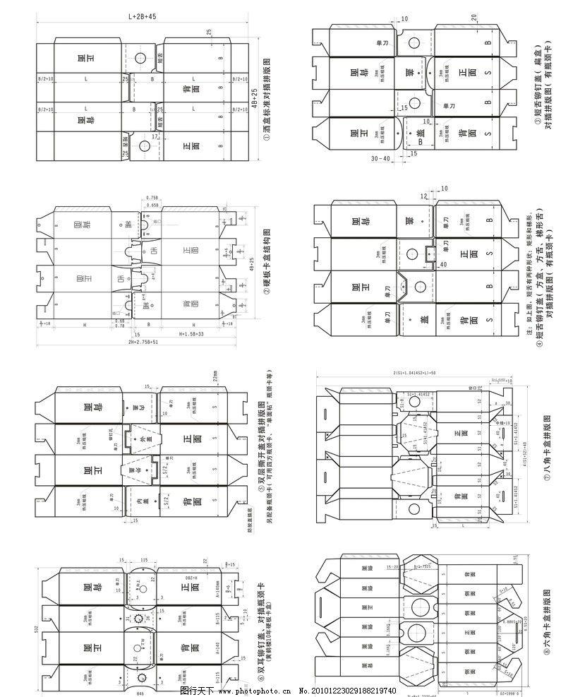 纸盒设计 结构设计 纸盒 拼版图 对插 尺寸 结构参数 纸盒展开图 卡盒