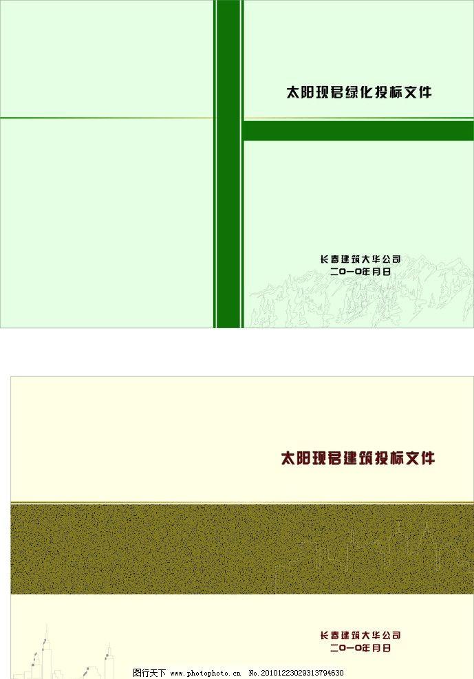 封皮      书籍 底纹 花边 边框 素材 绿化 建筑 画册设计 广告设计