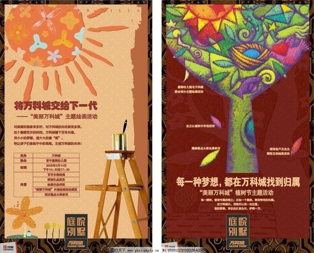 活动展板 万科城新里程 庭院别墅 太阳花 梯子 树的矢量图 树叶