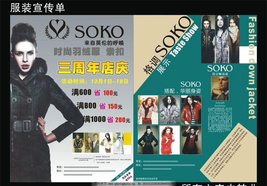 服装宣传单图片_展板模板_广告设计_图行天下图库