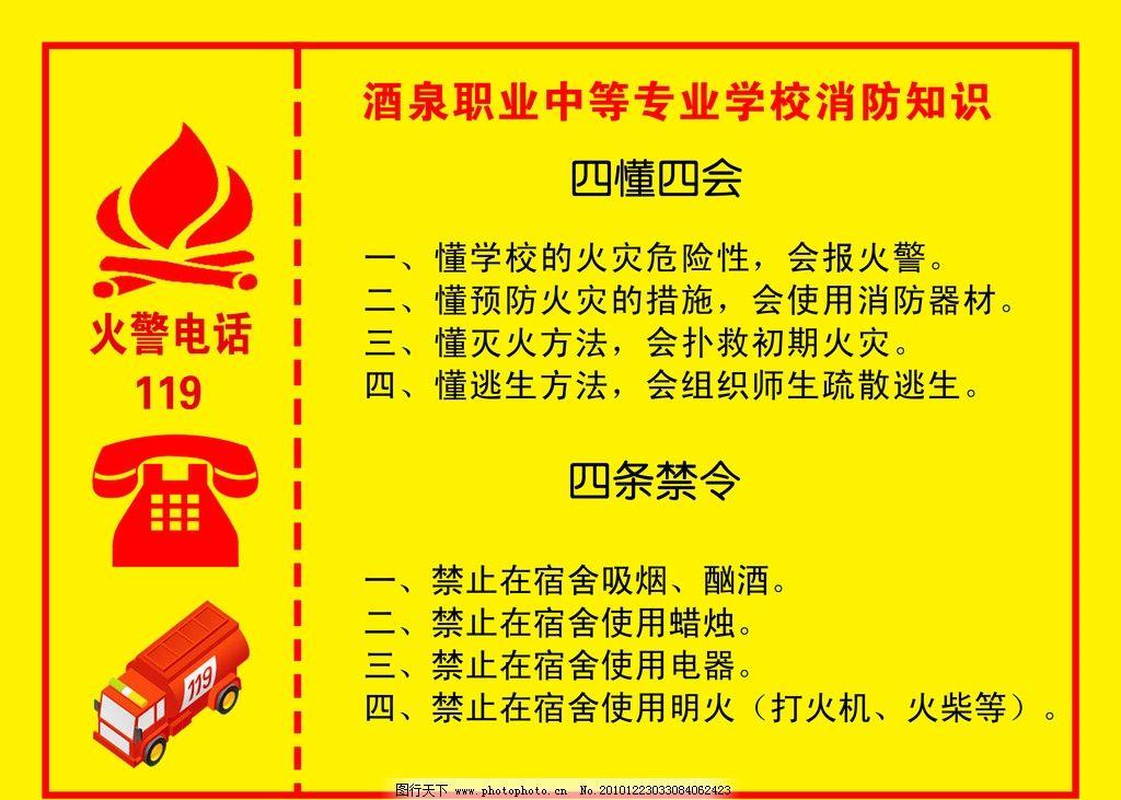 学校消防知识