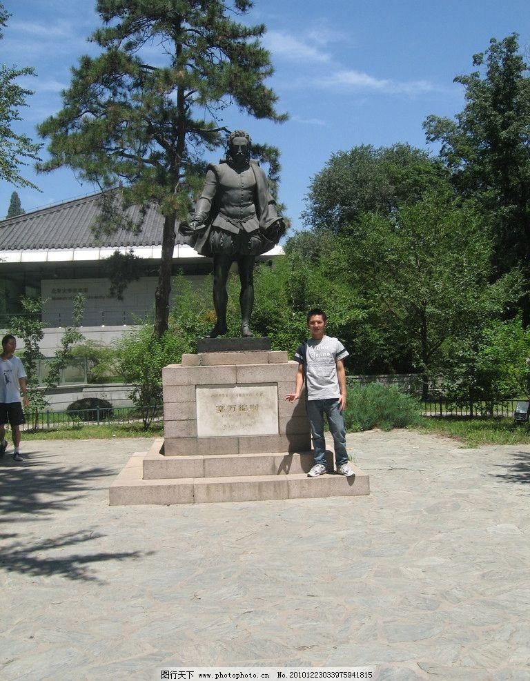 北京大学 塞万提斯 北大 堂吉诃德 雕像 摄影 旅游 风景 天空 地板