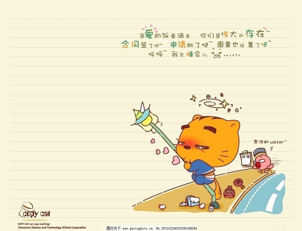 小黄猫 可爱 故事 情节 搞笑 上班族 应酬 动漫动画