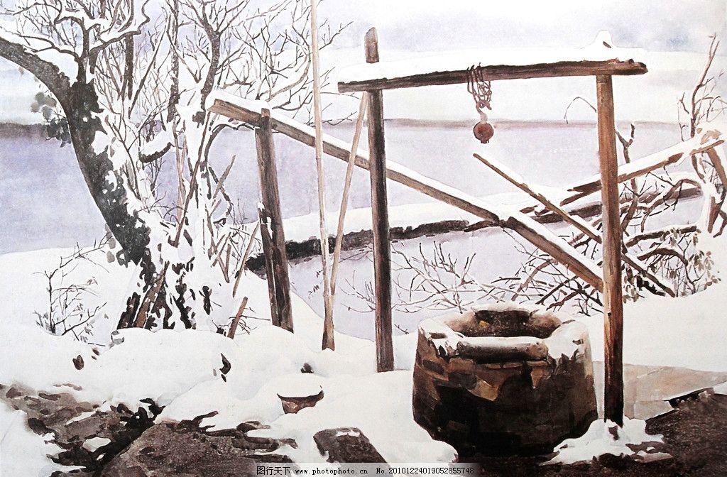 水彩画图片 水彩 水彩画 风景 水彩风景画 雪 雪景 水井 冬天 树木