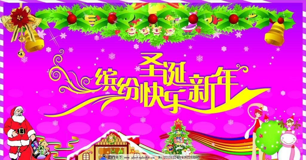 圣诞 新年 圣诞素材 圣诞老人 圣诞树 圣诞雪人 圣诞房子 雪花