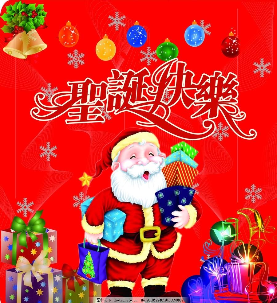 圣诞 圣诞背景 圣诞贺卡 圣诞海报 圣诞元素 节日素材 矢量 cdr