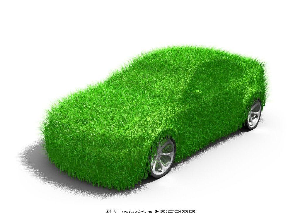 绿色环保汽车图片